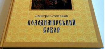 Презентація книжки Дмитра Степовика