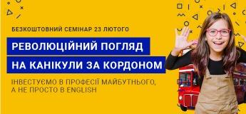 "Семинар-дискуссия ""Революционный взгляд на каникулы за границей"""