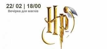 Hogwarts party - вечірка для маглів