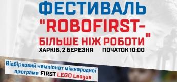 """Фестиваль робототехніки """"ROBOfirst – більше, ніж роботи"""""""
