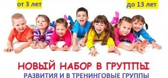 Коррекционные группы развития от 3х лет