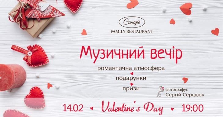 День Святого Валентина в Canapé