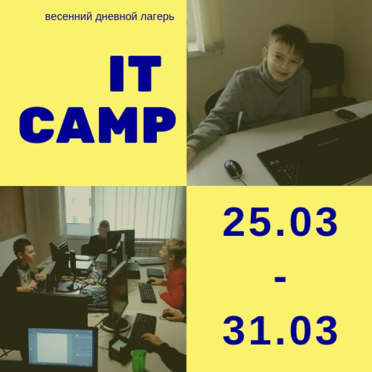 Весняний денний міський ITcamp (від 7 років)