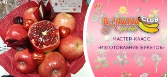 Изготовление фруктовых букетов