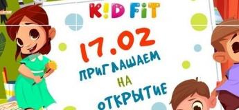 Открытие нового Детского клуба KID FIT