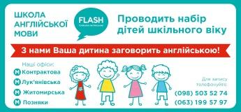 Набор на обучение в английской школы FLASH