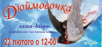 Казка - балет «Дюймовочка»