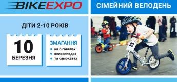 Семейный велодень на BIKE EXPO 2019