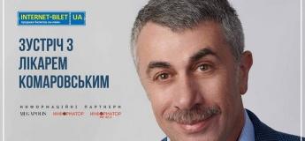 Зустріч з лікарем Комаровським