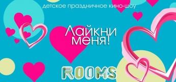 Детский День Святого Валентина в ROOMS