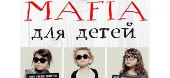 Мафія. Підлітки (12-15 років)