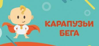 "Фестиваль ""Карапузьи бега 2"""
