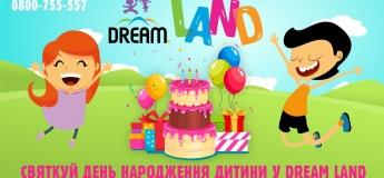 Дитячий день народження в розважальному центрі Dream Land