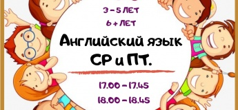 Английский язык 3+