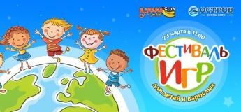 Фестиваль игр для детей и Взрослых