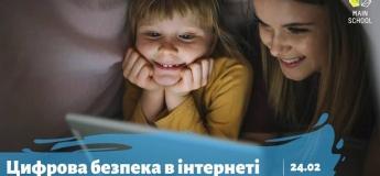 """Бесплатный мастер-класс """"Цифровая безопасность в Интернете"""""""