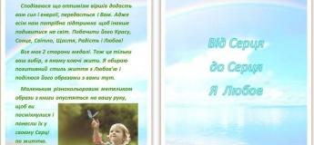 Презентація книги для дітей