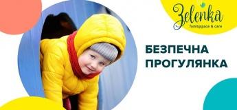 Безпечна прогулянка. Курс дитячої безпеки
