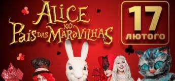 «Аліса в Країні Чудес» Шоу ростових ляльок