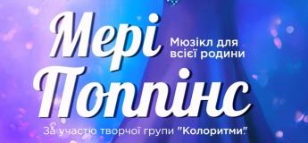 """Музыкальная сказка """"Мэри Поппинс"""""""