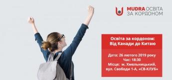 Відкритий семінар «Освіта за кордоном. Від мрії до диплома»