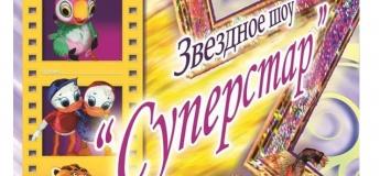 "Зіркове шоу ""Супер-Стар"""