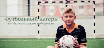 Летний футбольный лагерь на черноморском побережье