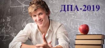 Подготовка к ДПА по украинскому языку и литературе