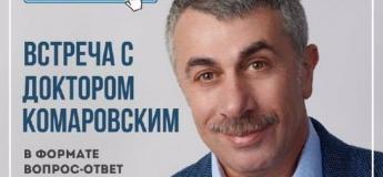 Встреча с доктором Комаровским