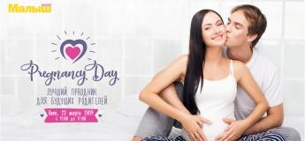 Pregnancy Day в Киеве