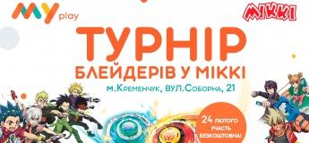 Турнір блейдерів в Кременчуці