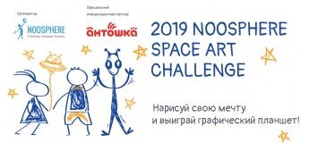Конкурс дитячих малюнків Noosphere Space Art Challenge