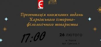 Презентація книжкових видань ХІФТ