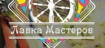 """Фестиваль-ярмарка """"Лавка мастеров"""""""