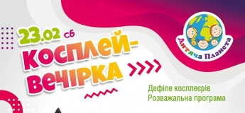 """Косплей-вечірка у Дитячій Планеті ТРЦ """"NEW WAY"""""""