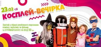 Косплей-вечірка у Дитячій Планеті