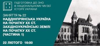 Підготовка до ЗНО №23: Україна на початку ХХ ст.