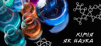 Хімія як наука
