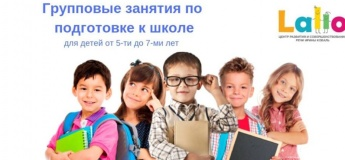 Групповые занятия по подготовке к школе