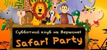 Субботний клуб на Вершине: Safari Party