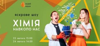 """Яскраве шоу """"Хімія навколо нас"""""""