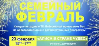 Семейные выходные в ТЦ Набережный