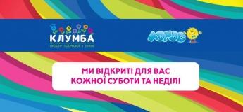 Образовательно-развлекательные мероприятия для детей в ТРК Проспект