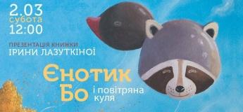 Ірина Лазуткіна та Єнотик Бо завітають до Дніпра