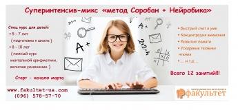 """Набор на курс Суперинтенсив-микс """"метод Соробан + Нейробика"""""""