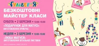 """Весняні майстер-класи в ДРЦ """"ГуліверіЯ"""""""