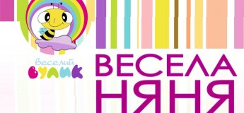"Весела няня у ДРЦ ""Веселий Вулик"""