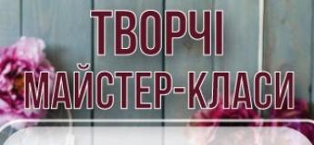 """Творчі майстер-класи в ТРЦ """"Караван"""""""