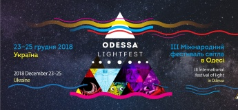 Фестиваль света Odessa Light Fest