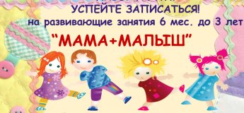 """Развивающие занятия для мам и детей до 3 лет в клубе """"Одуванчик"""""""